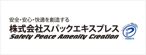 安全・安心・快適を創造する株式会社スパックエキスプレス Safety Peace Amenity Creation