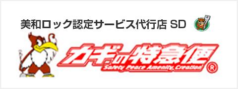 美和ロック認定サービス代行店SD カギの特急便