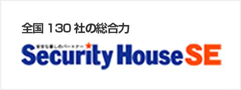 全国130社の総合力 Security House SE